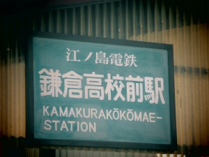 0009.江ノ電鎌倉高校前駅4