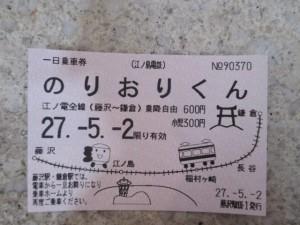 0001.江ノ電各駅停車の旅2