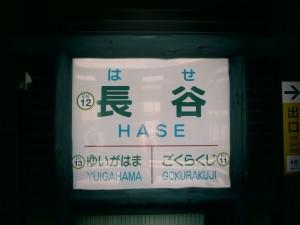0005.江ノ電長谷駅4