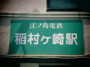 0007.江ノ電稲村ケ崎駅4