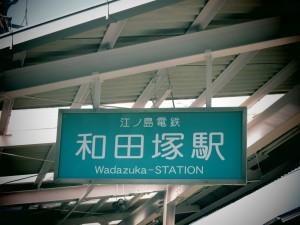 0003.江ノ電和田塚駅4