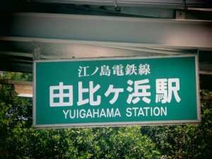 0004.江ノ電由比ヶ浜駅4