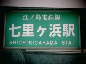 0008.江ノ電七里ヶ浜駅4