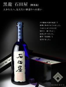 0001.神様へ献上 味わいの間違いない日本酒三選3