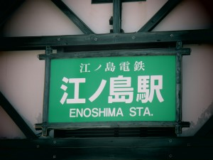 0011.江ノ電江ノ島駅4