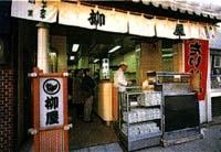 0008.高級鯛焼本舗柳屋 高級鯛焼2