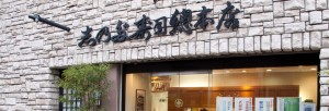 0019.人形町志乃多寿司総本店 いなりずし2