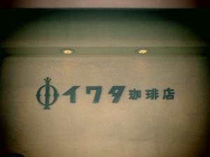 0007.イワタコーヒー店1