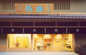 鶴屋吉信 柚餅(ゆうもち)