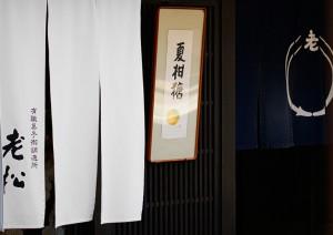 老松 夏柑糖4