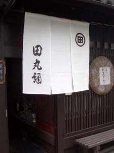 田丸弥 白川路2