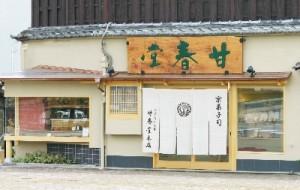 甘春堂 茶寿器1
