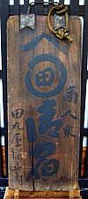 田丸弥 白川路3