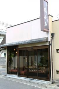 鶴屋寿嵐山さ久ら餅3