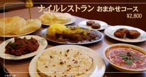 0039.日本最古のインド料理店 ナイルレストラン4