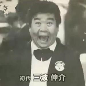 伊東四朗9