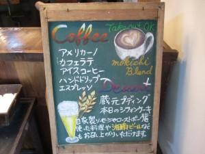 0012.熊澤酒造MOKICHI CAFE9