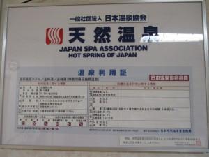 0018.箱根高原ホテル8