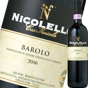 0015-5.カーサ・ヴィニコラ・ニコレッロ・バローロ 2006  1
