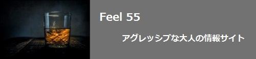Feel 55